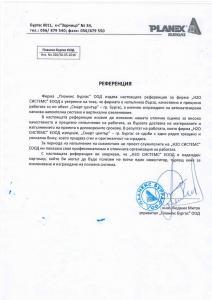 Планекс- Бургас-1